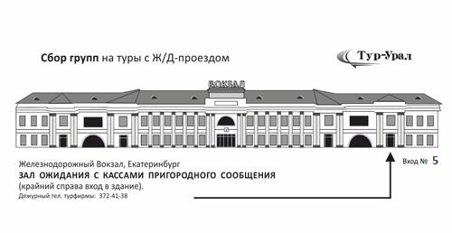 Место встречи группы на туры с Ж/Д проездом.