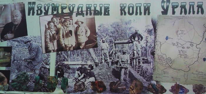 туры по Уралу - Изумрудные копи Урала автобусные туры > из Екатеринбурга