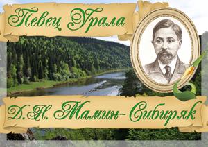 Висим-родина Д.Н. Мамина-Сибиряка