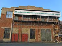 Музей Алапаевской Узкоколейной Железной дороги.
