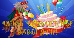 2 Программа : Невьянск  День рождения Бабы Яги + Фабрика АЛИНА + Нижние Таволги + Кунары * Интерактивная программа.